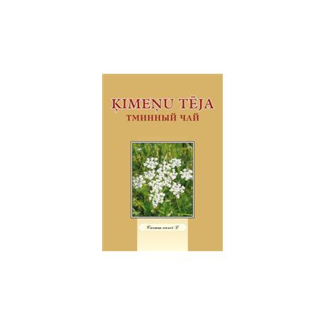 Ķimeņu tēja, 100g