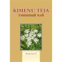 Ķimeņu tēja, 50g