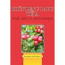 Brūkleņu lapu tēja, 25g