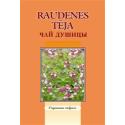 Raudenes tēja, 30g